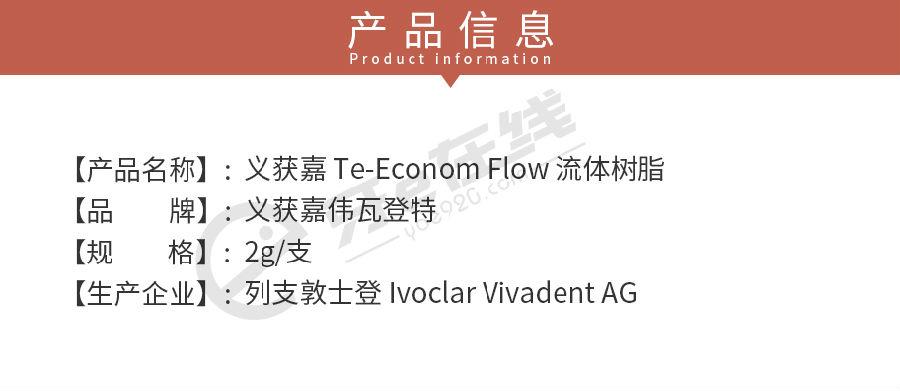 /inside/义获嘉 Te-Econom Flow 流体(动)树脂2g-2-1561605250137.jpeg