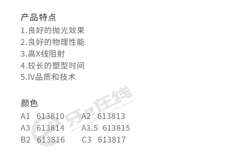 /inside/义获嘉 Te-Econom Plus复合树脂膏体树脂TE树脂补充装4g-3-1561618346919.jpeg