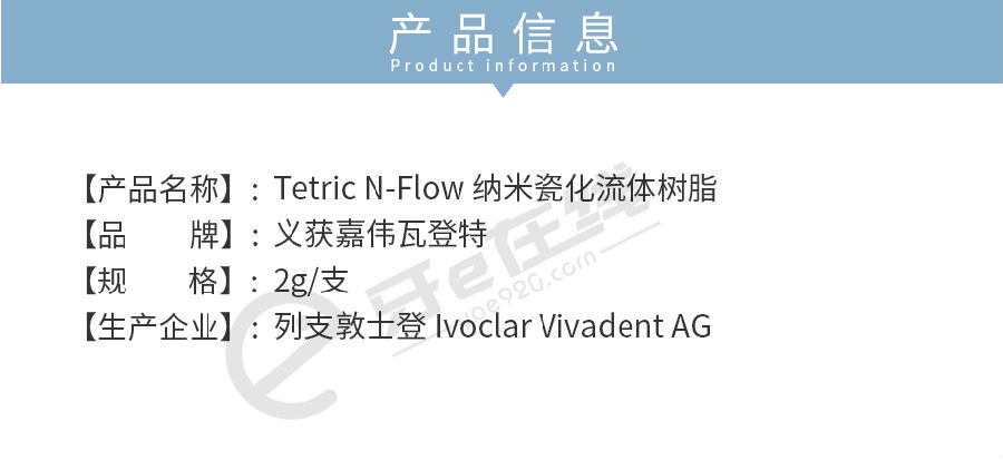 /inside/義獲嘉 Tetric N-Flow  納米瓷化流體(動)樹脂2g-2-1561604930127.jpeg