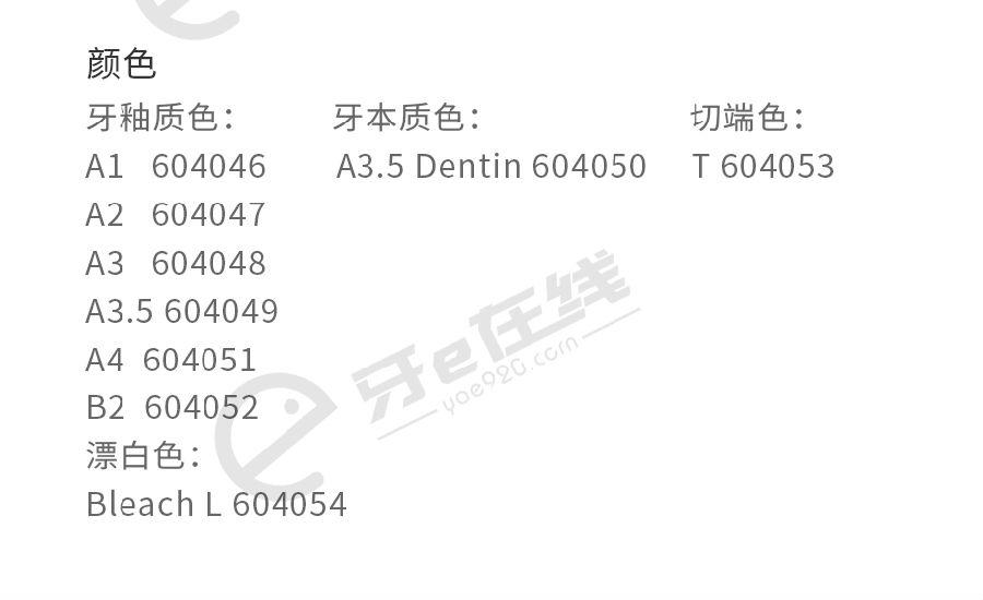/inside/義獲嘉 Tetric N-Flow  納米瓷化流體(動)樹脂2g-4-1561604941422.jpeg