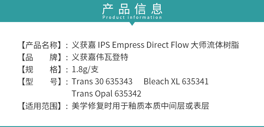 /inside/义获嘉-IPS-Empress-Direct-Flow-大师流体树脂_02-1528508528236.jpeg