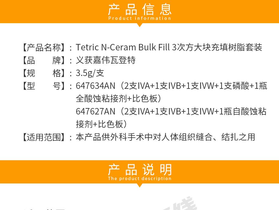 /inside/义获嘉-Tetric-N-Ceram-Bulk-Fill-3次方大块充填树脂套装_02-1528451243873.jpeg