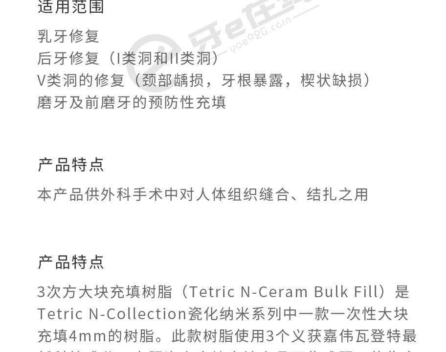 /inside/义获嘉-Tetric-N-Ceram-Bulk-Fill-3次方大块充填树脂套装_03-1528451244023.jpeg