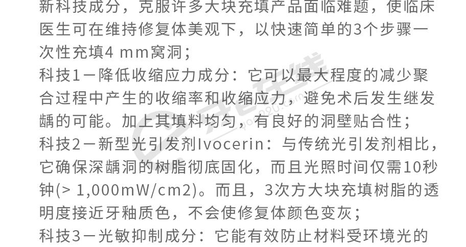 /inside/义获嘉-Tetric-N-Ceram-Bulk-Fill-3次方大块充填树脂套装_04-1528451244148.jpeg