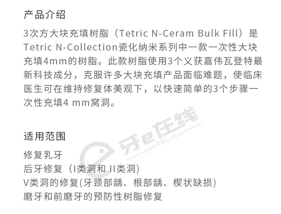 /inside/义获嘉-Tetric-N-Ceram-Bulk-Fill-3次方大块充填树脂3-1546488636071.jpeg