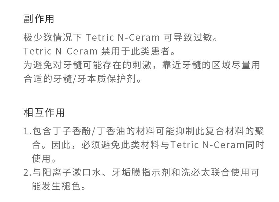 /inside/義獲嘉-Tetric_N-Ceram納米瓷化樹脂套裝TN樹脂套裝_07-1546498753538.jpeg