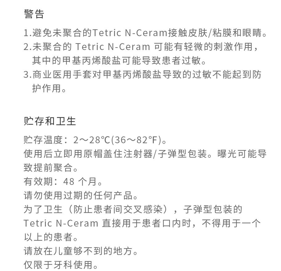 /inside/义获嘉-Tetric_N-Ceram纳米瓷化树脂套装TN树脂套装_11-1546498754174.jpeg