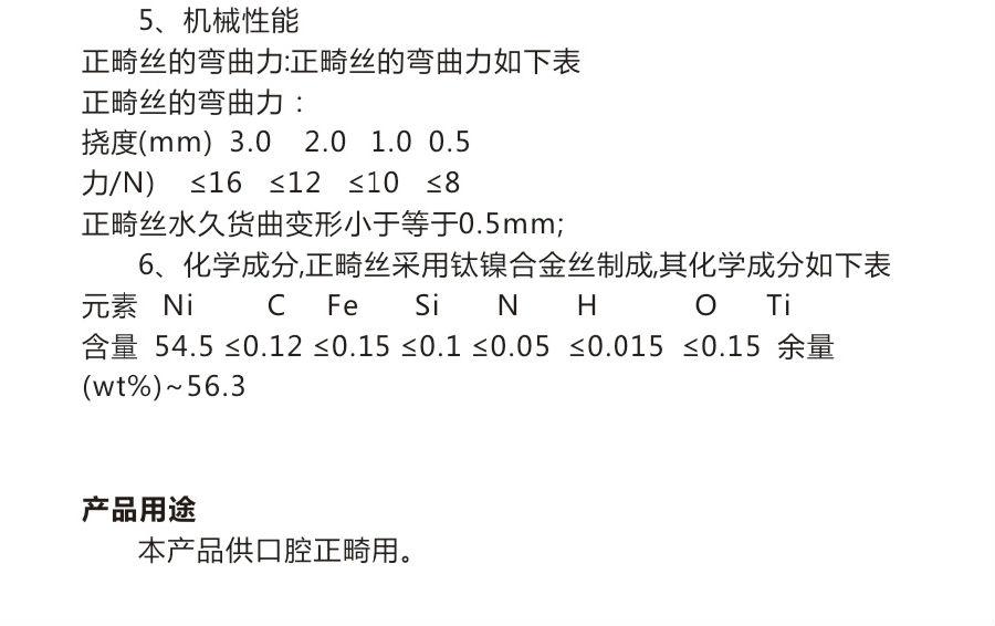 /inside/圣玛特 正畸丝镍钛方丝弓(卵圆)7-1561434943123.jpeg