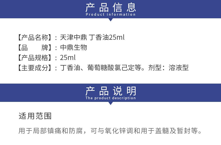 /inside/天津中鼎-丁香油25ml_02-1552893710747.jpeg