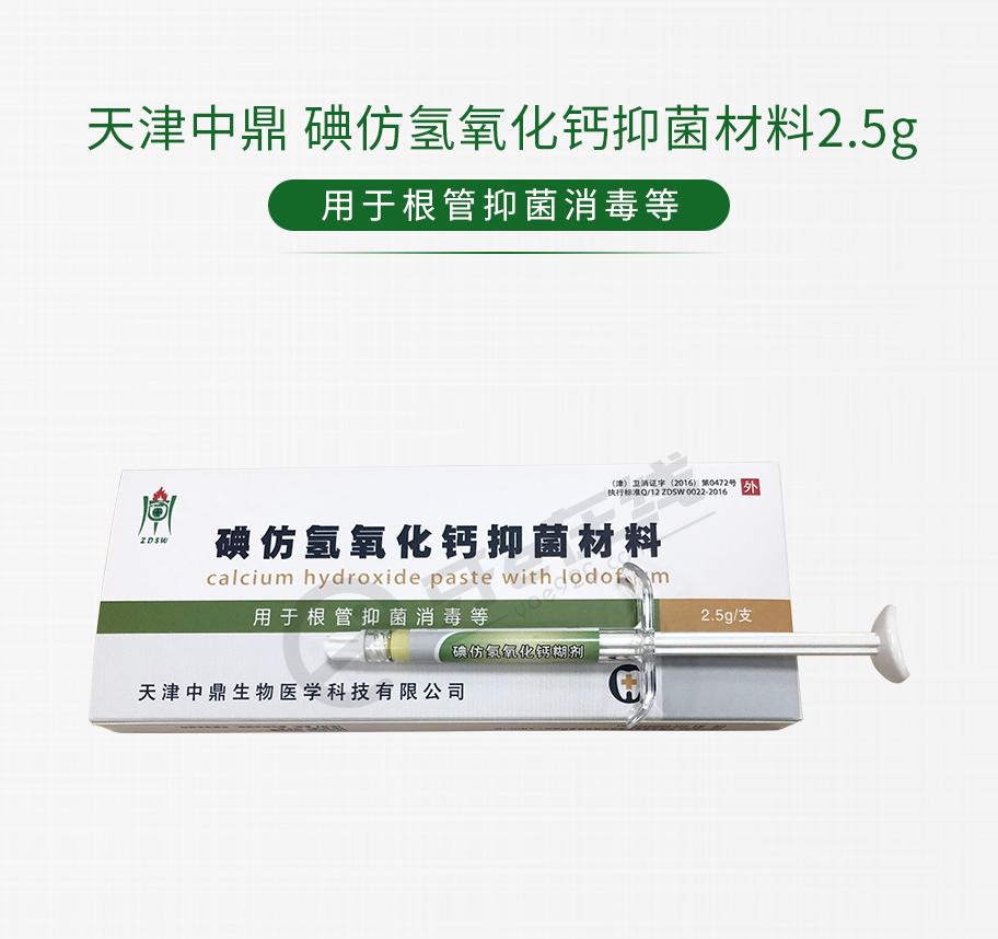 /inside/天津中鼎-碘仿氢氧化钙抑菌材料2-1553916109953.jpeg
