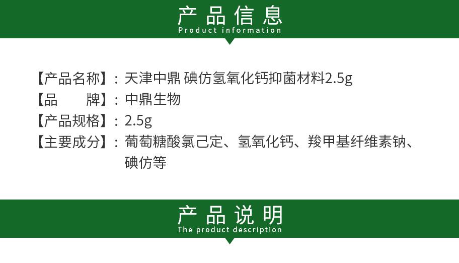 /inside/天津中鼎-碘仿氢氧化钙抑菌材料2-1553916110083.jpeg