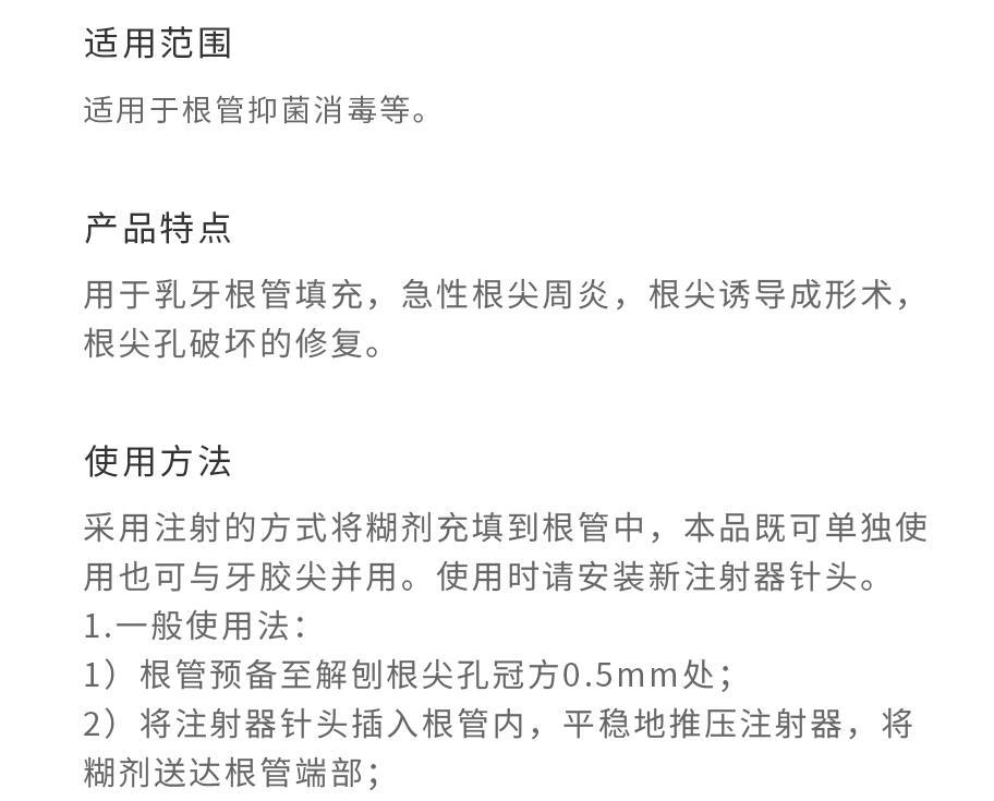 /inside/天津中鼎-碘仿氢氧化钙抑菌材料2-1553916110361.jpeg