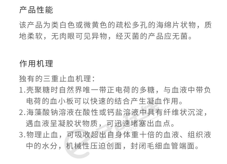 /inside/天津中鼎-聚电解质复合海绵敷料(口腔专用止血海绵)20片_03-1552898045061.jpeg