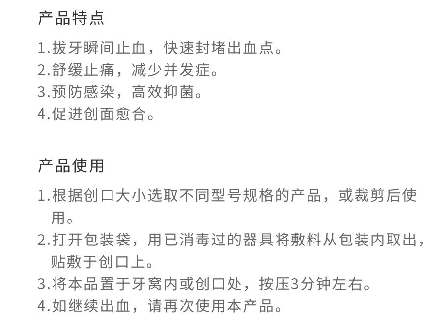 /inside/天津中鼎-聚电解质复合海绵敷料(口腔专用止血海绵)20片_04-1552898045222.jpeg