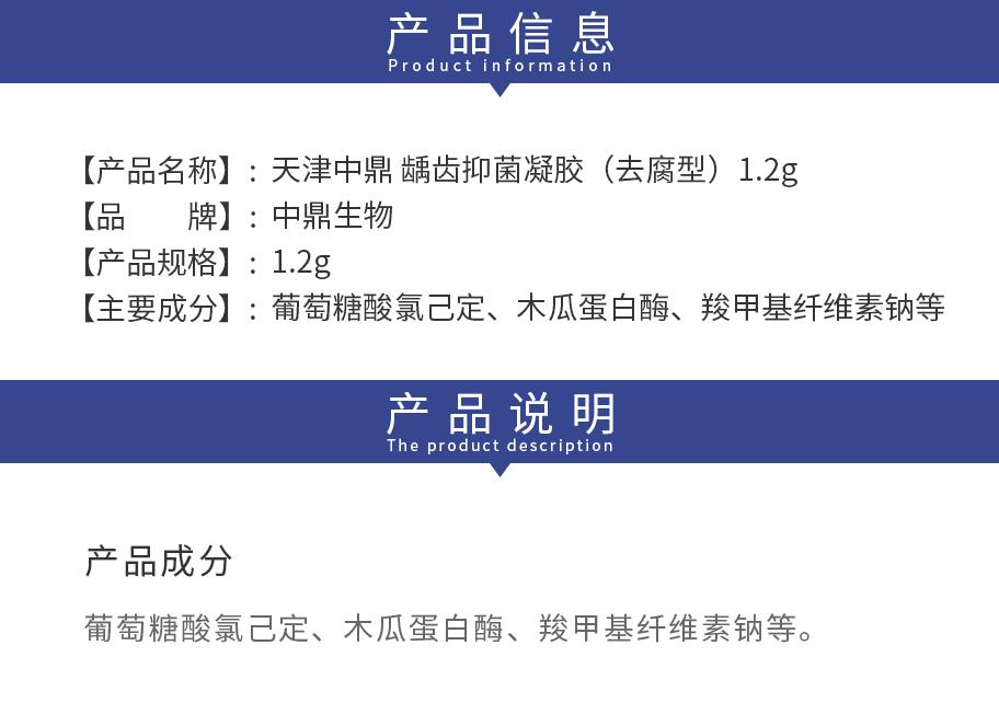 /inside/天津中鼎-龋齿抑菌凝胶(去腐型)1-1552895572587.jpeg