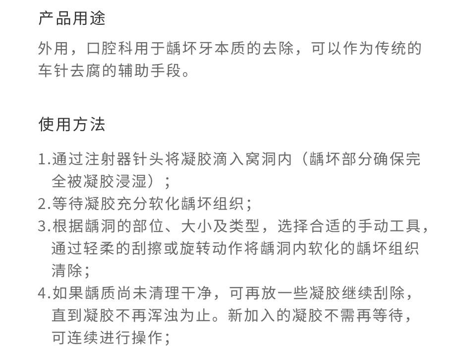 /inside/天津中鼎-龋齿抑菌凝胶(去腐型)1-1552895572719.jpeg