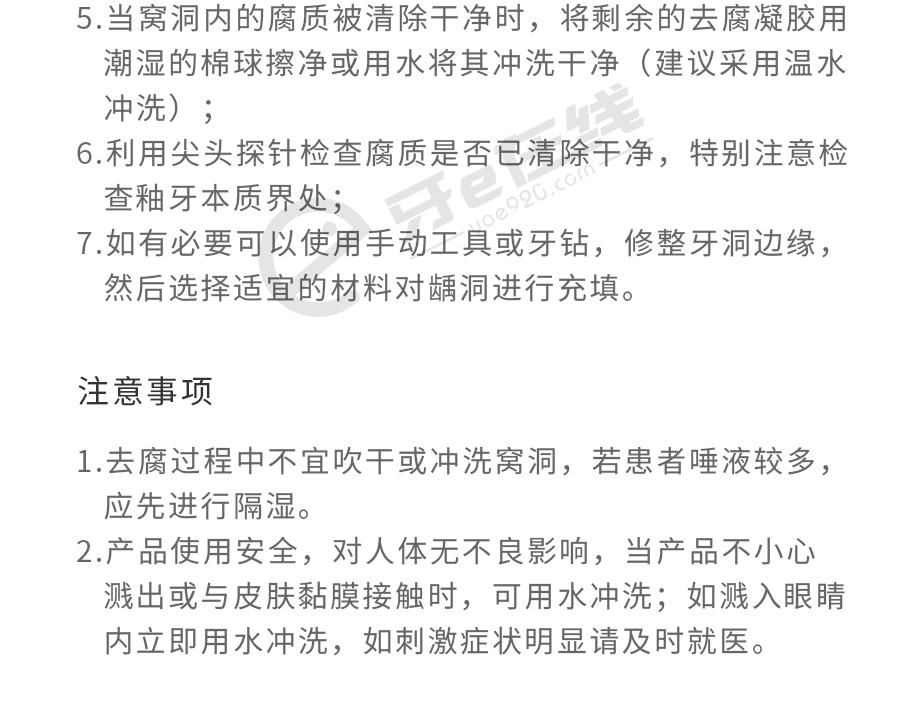 /inside/天津中鼎-龋齿抑菌凝胶(去腐型)1-1552895572862.jpeg