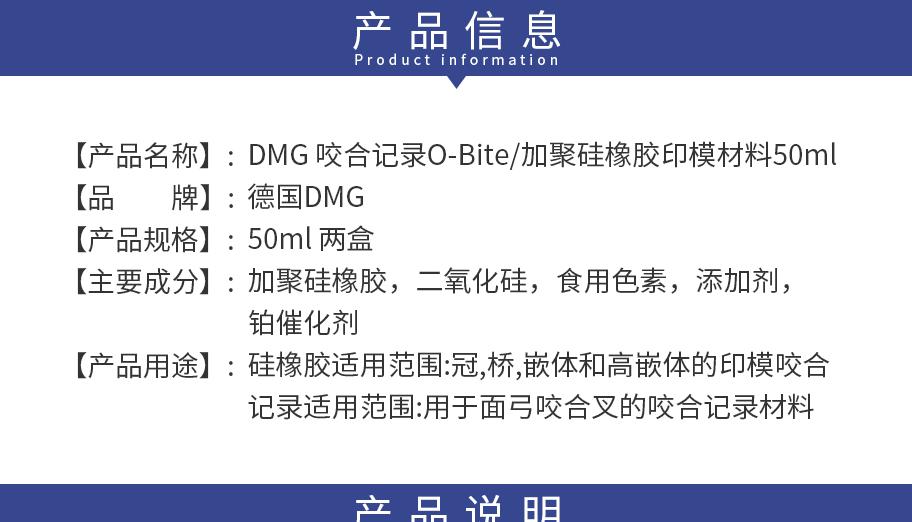 /inside/德国DMG-咬合记录O-Bite加聚硅橡胶印模材料50ml_02-1527749689624.jpeg