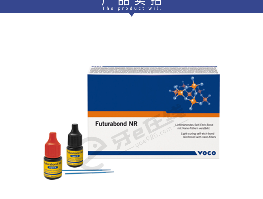 /inside/德国VOCO-光固化纳米自酸蚀粘接剂_09-1527753321705.jpeg