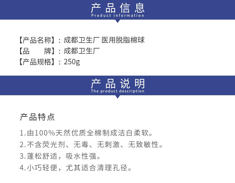 /inside/成都卫生厂-医用脱脂棉球_02-1544065598900.jpeg