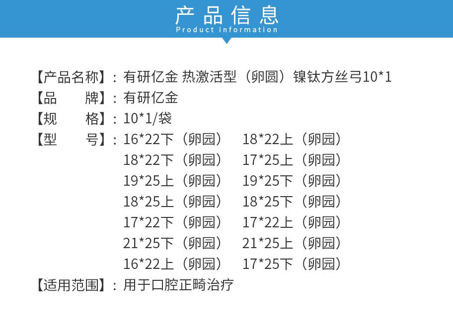 /inside/有研億金-熱激活型(卵圓)鎳鈦方絲弓10x1_02-1548213543132.jpeg