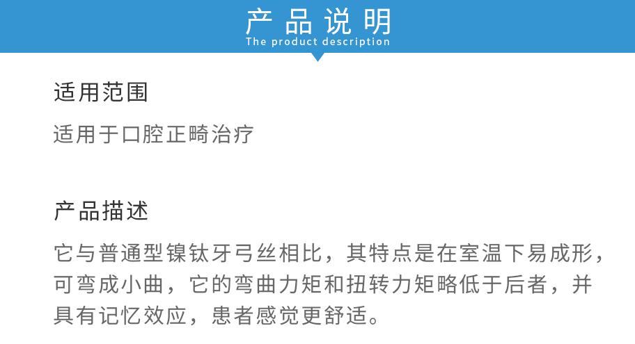/inside/有研億金-熱激活型(卵圓)鎳鈦方絲弓10x1_03-1548213543297.jpeg
