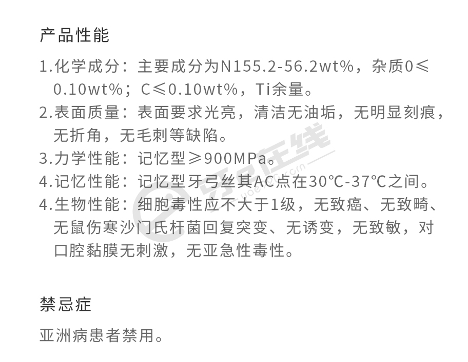 /inside/有研億金-熱激活型(卵圓)鎳鈦方絲弓10x1_04-1548213543490.jpeg