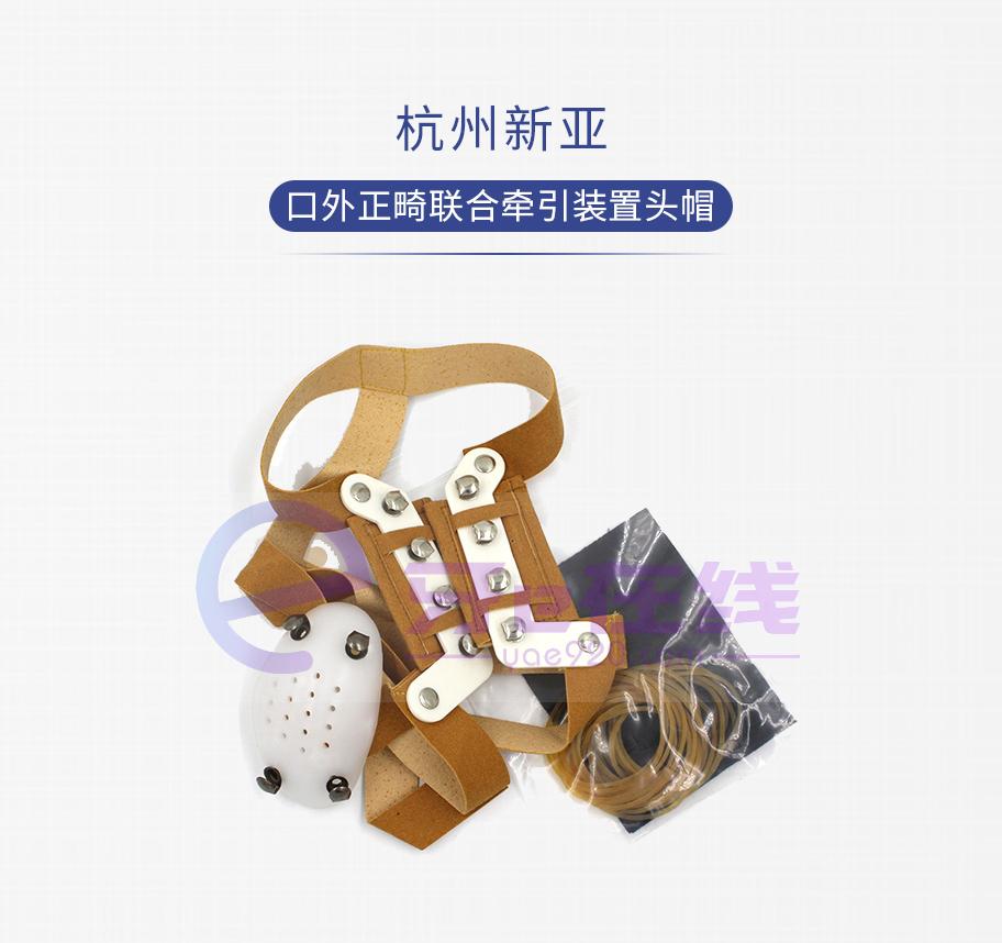 /inside/杭州新亚-口外正畸联合牵引装置头帽9004_01-1536566127067.jpeg