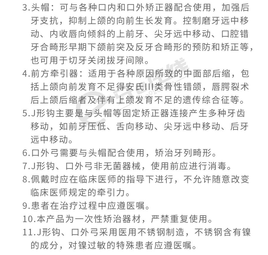 /inside/杭州新亚-口外正畸联合牵引装置头帽9004_05-1536566127621.jpeg