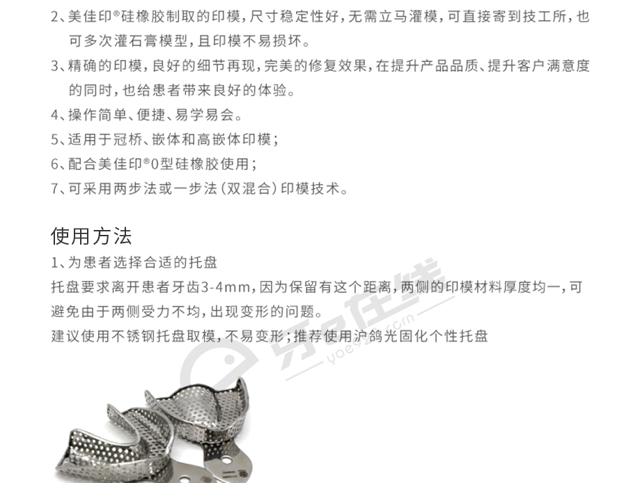 /inside/沪鸽HUGE-美佳印弹性体印模材料3型(轻体)_03-1536225115927.jpeg