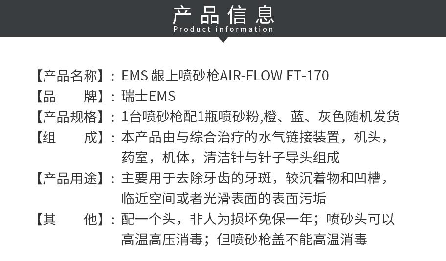 /inside/瑞士EMS-龈上喷砂枪AIR-FLOW-HANDY2+_02-1542593908676.jpeg