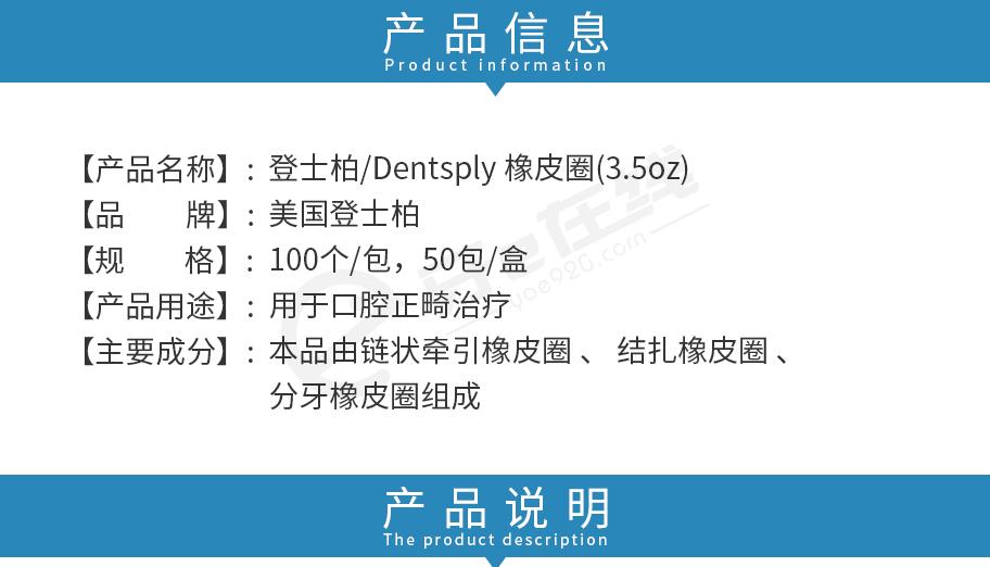 /inside/登士柏Dentsply-牙科正畸弹性体附件牵引橡皮圈_02-1526980777064.jpeg