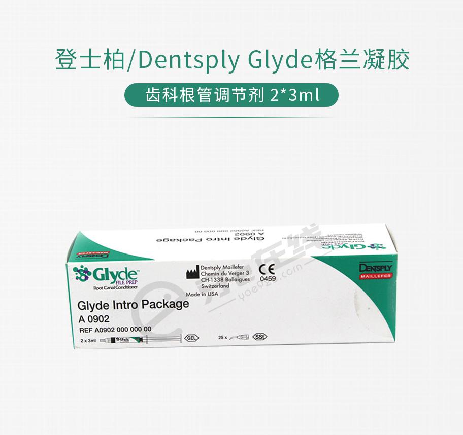 /inside/登士柏Dentsply-Glyde格兰凝胶齿科根管调节剂-2x3ml_01-1550135915662.jpeg