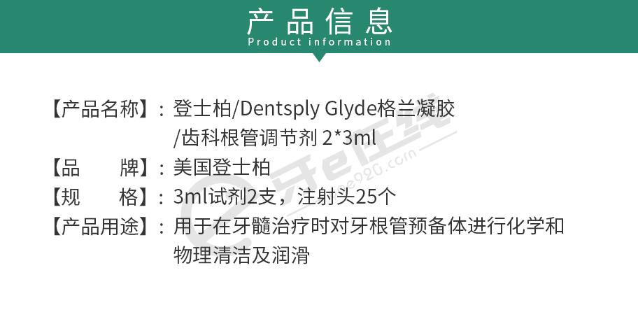 /inside/登士柏Dentsply-Glyde格兰凝胶齿科根管调节剂-2x3ml_02-1550135915795.jpeg