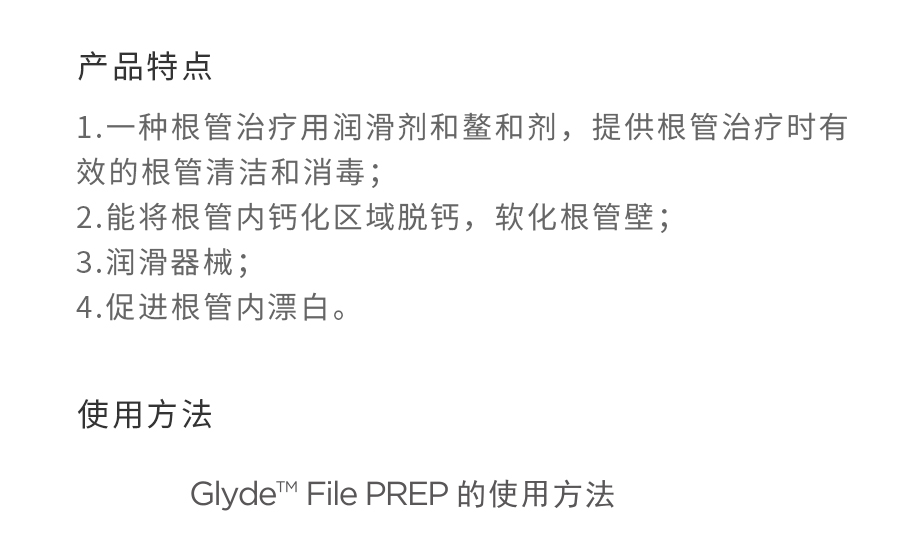 /inside/登士柏Dentsply-Glyde格兰凝胶齿科根管调节剂-2x3ml_04-1550135916139.jpeg