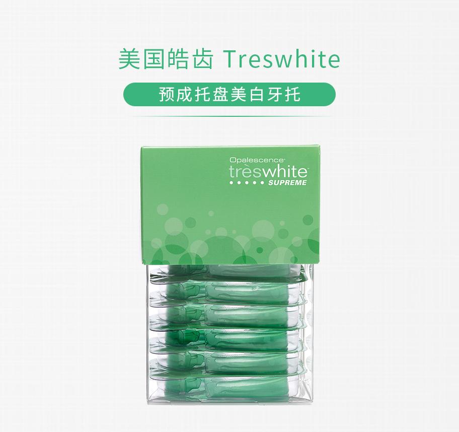 /inside/美国皓齿-Treswhite预成托盘家用美白剂病人套装纯美白牙托10%_01-1533715166076.jpeg