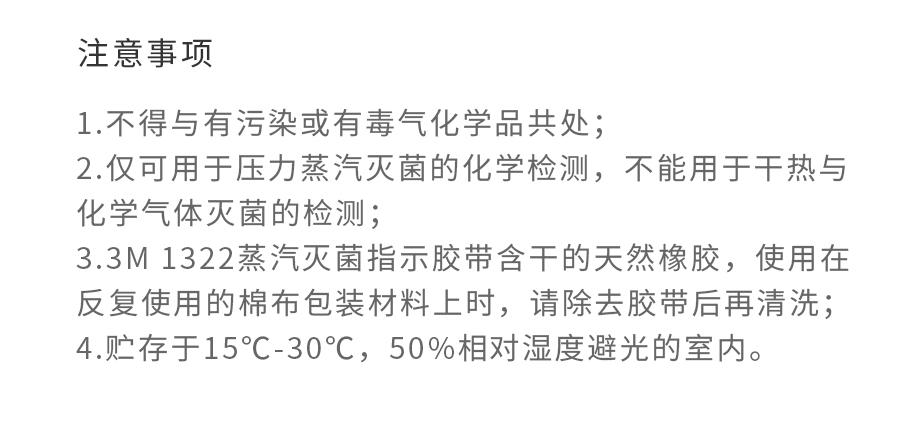 /inside/美国3M-蒸汽灭菌指示胶带-斑马纸(24mmx55m)-1322_05-1554964161692.jpeg