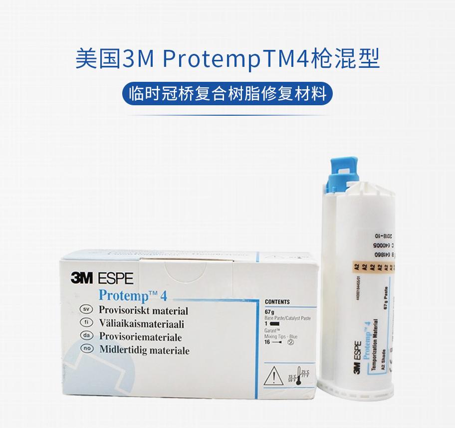 /inside/美国3M-ProtempTM4枪混型临时冠桥复合树脂修复材料补充装(1x50ml支)_01-1554970403289.jpeg
