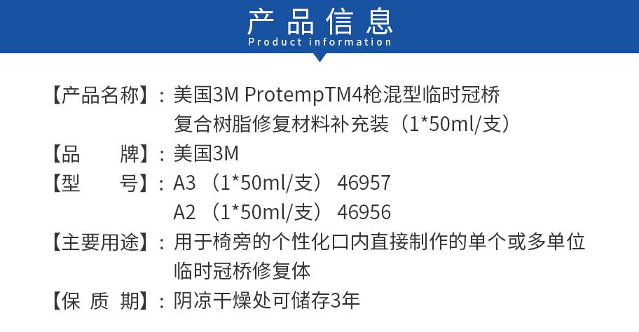 /inside/美国3M-ProtempTM4枪混型临时冠桥复合树脂修复材料补充装(1x50ml支)_02-1554970403398.jpeg