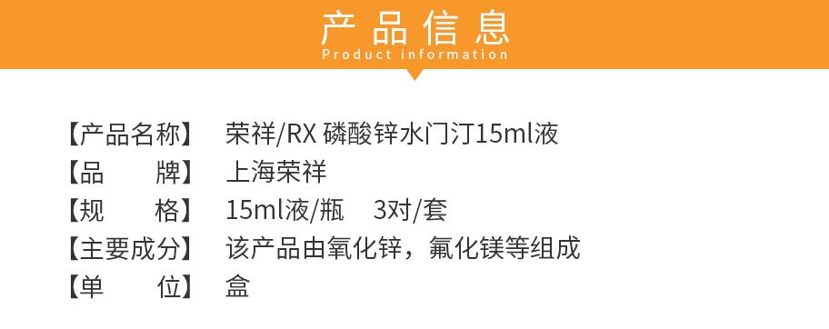 /inside/荣祥RX-磷酸锌水门汀15ml液_02-1546940580154.jpeg