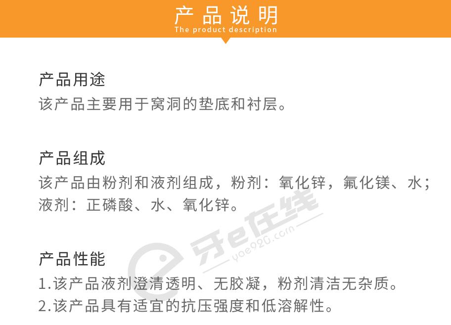 /inside/荣祥RX-磷酸锌水门汀15ml液_03-1546940580305.jpeg