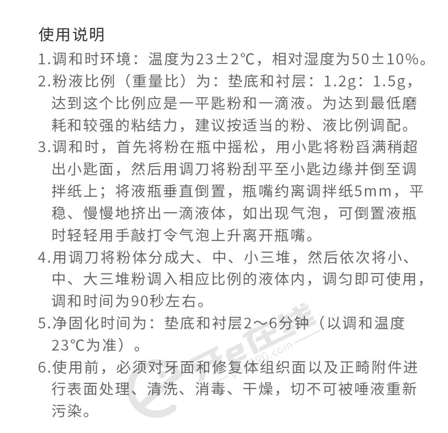 /inside/荣祥RX-磷酸锌水门汀15ml液_04-1546940580499.jpeg