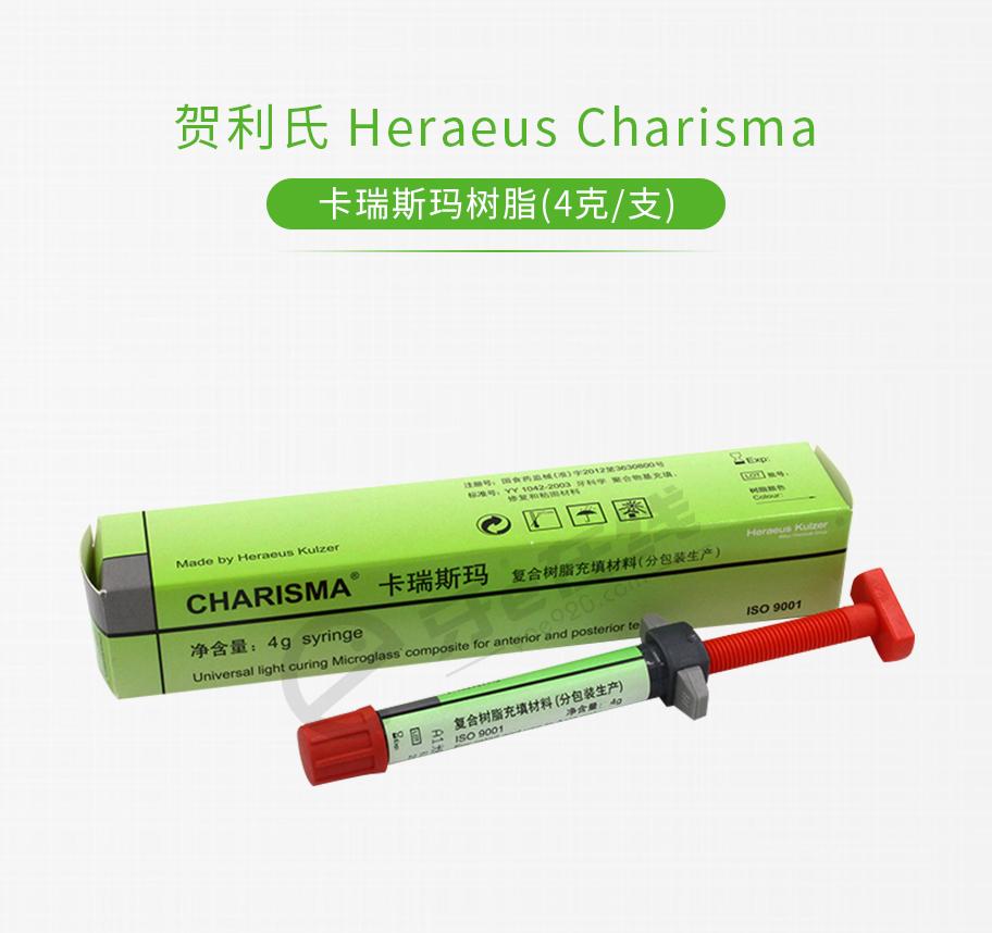 /inside/贺利氏Heraeus-Charisma卡瑞斯玛树脂(4克支)_01-1534150451450.jpeg