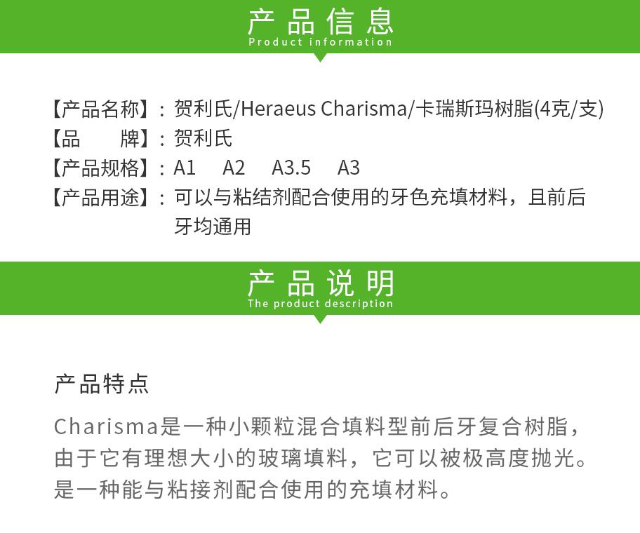 /inside/贺利氏Heraeus-Charisma卡瑞斯玛树脂(4克支)_02-1534150451601.jpeg