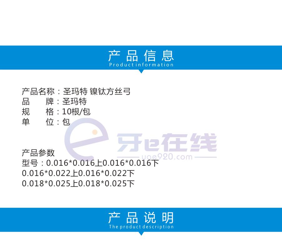 /inside/镍钛方丝弓_03-1528359906830.jpeg