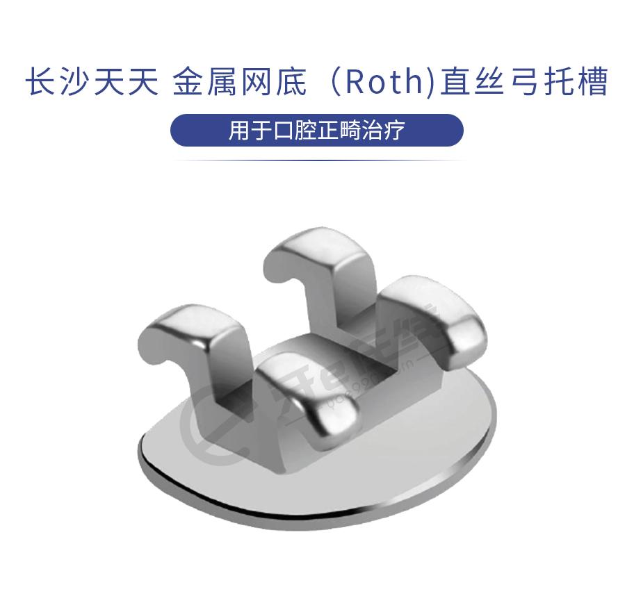 /inside/长沙天天-金属网底(Roth)直丝弓托槽_01-1545208904604.jpeg