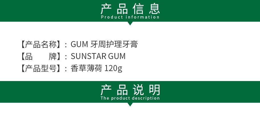 /inside/GUM-牙周护理牙膏120g_02-1539683587386.jpeg