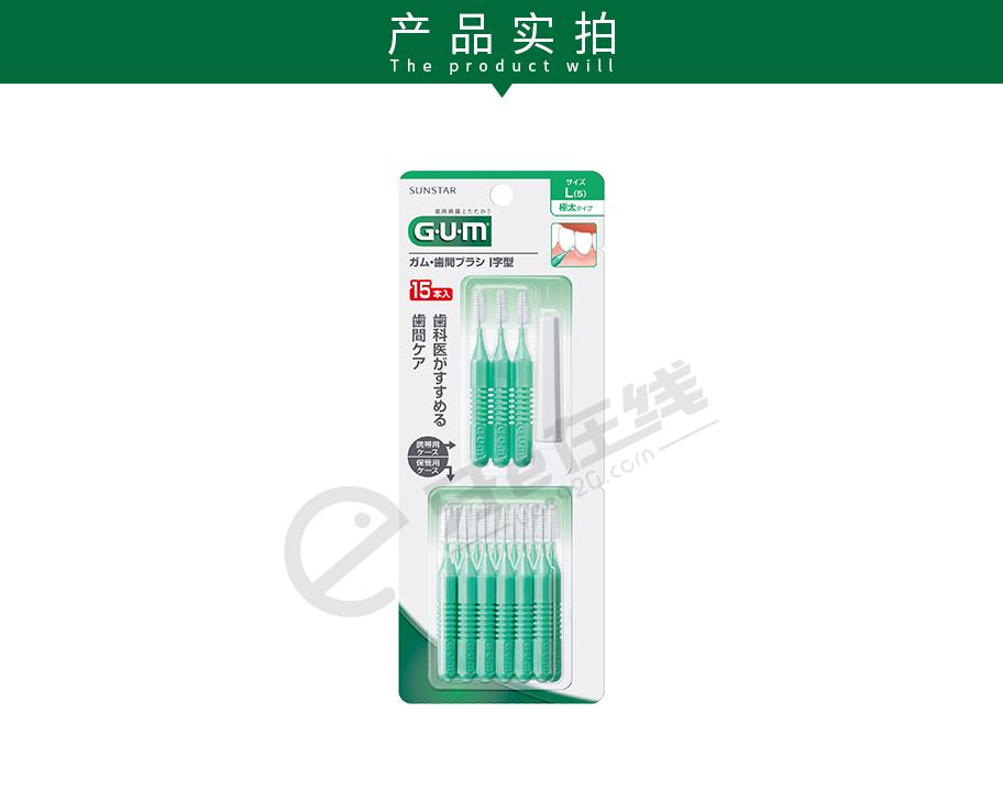 /inside/GUM-牙周护理I型牙缝刷15支装L_05-1539912157094.jpeg