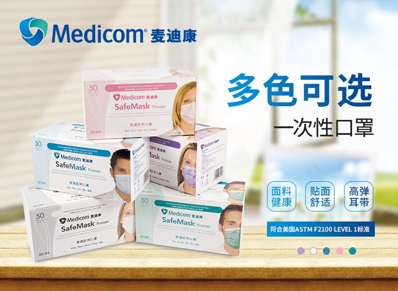 /inside/Medicom麦迪康 普通医用口罩(抗敏感)50x1 1-1561455691249.jpeg