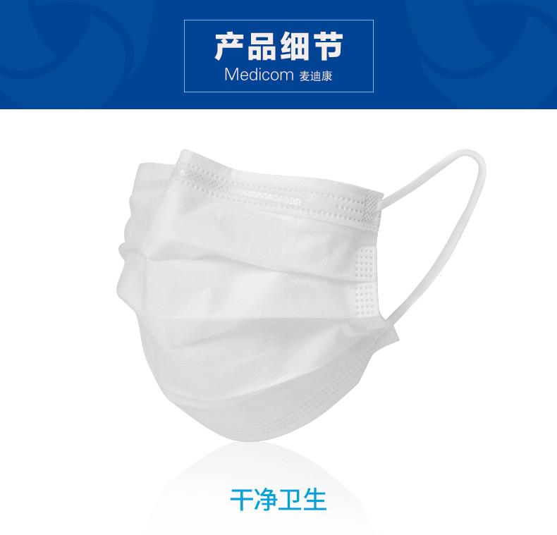 /inside/Medicom麦迪康 普通医用口罩(抗敏感)50x1 11-1561455782724.jpeg